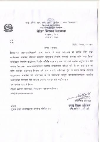 Notice regarding suggestion on syllabus design